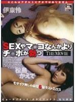 SEXやマ○コなんかよりチ○ポが勃つ THE MOVIE ダウンロード
