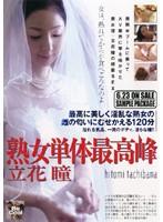 (h_005rbc039r)[RBC-039] 熟女単体最高峰 立花瞳 ダウンロード