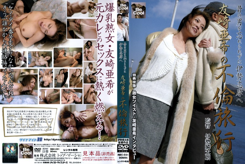 巨乳の熟女、友崎亜希出演の不倫無料動画像。昔の男を忘れられずに伊勢志摩へ 友崎亜希の不倫旅行