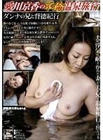 (h_005rbc048r)[RBC-048] 愛川京香の不倫温泉旅行 ダンナの兄と背徳紀行 ダウンロード