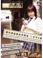 現代渋谷系女子校生VSオヤジ 3 ダウンロード