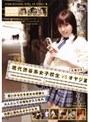 現代渋谷系女子校生VSオヤジ 3