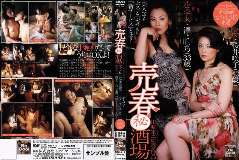 売春(秘)酒場