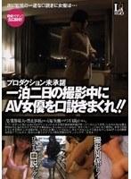 (h_005bc132)[BC-132] 一泊二日の撮影中にAV女優を口説きまくれ!! ダウンロード