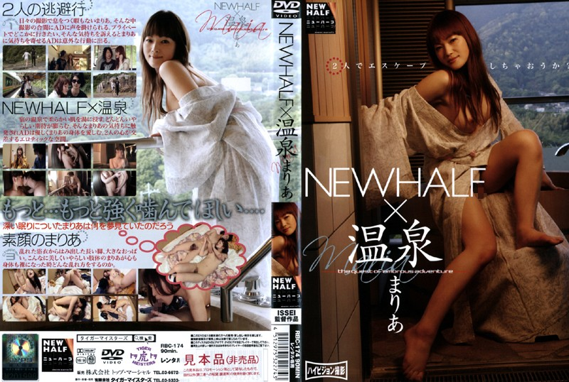 NEWHALF×温泉 まりあ