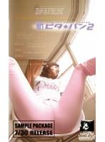 (h_006bog017)[BOG-017] 新ピタ☆パン 2 ダウンロード