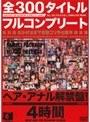 全300タイトルフルコンプリート おかげさまで冒険ゴリラ七周年 ヘア・アナル解禁盤! 1999-2002