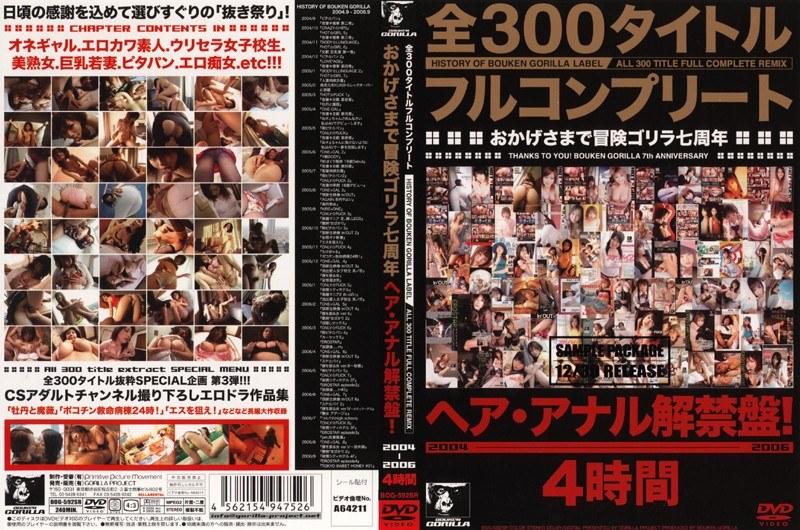 全300タイトルフルコンプリート おかげさまで冒険ゴリラ七周年 ヘア・アナル解禁盤 2004-2006