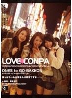 LOVE☆CONPA ダウンロード