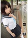 実録 淫行女子校生 2007 File.2