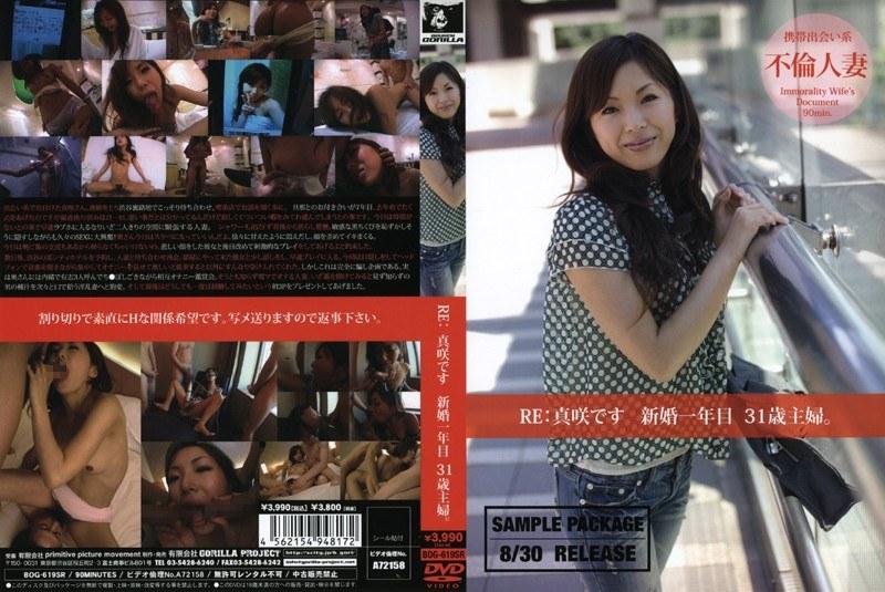 ラブホにて、淫乱の人妻、鮎川真咲出演の不倫無料熟女動画像。RE:真咲です 新婚一年目 31歳主婦!