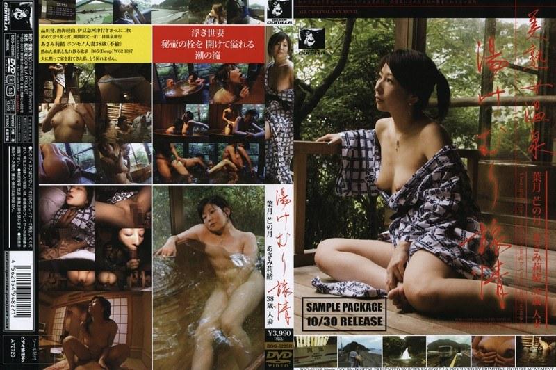 温泉にて、浴衣の人妻、あさみ莉緒出演の縛り無料動画像。美熟女温泉 湯けむり旅情 葉月 芒の月 あさみ莉緒38歳