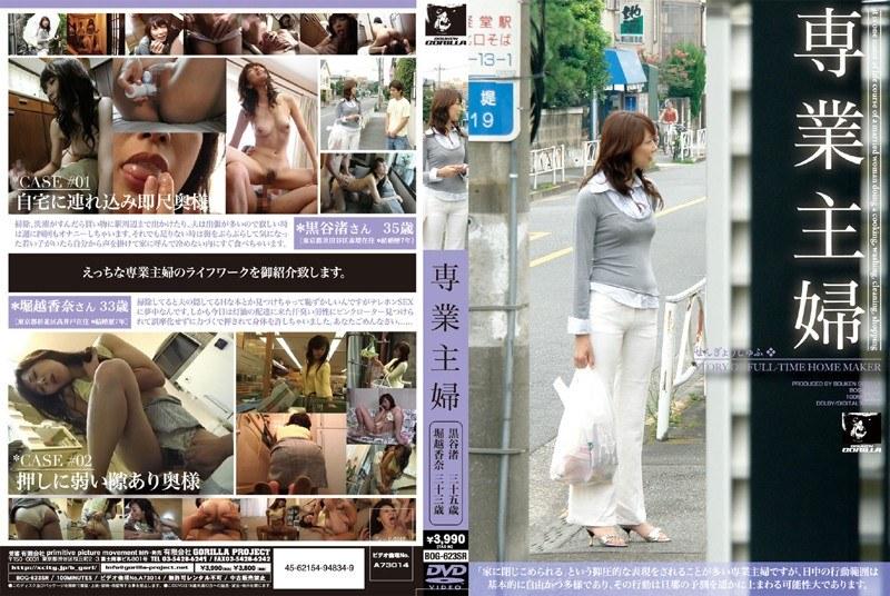 奥様、黒谷渚出演の騎乗位無料熟女動画像。専業主婦