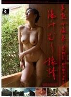 美熟女温泉 湯けむり旅情 霜月 柳の月 緒方瑠美30歳 ダウンロード