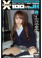 (h_006bog2008)[BOG-2008] SEX FRIEND 100%@JK 2 ダウンロード