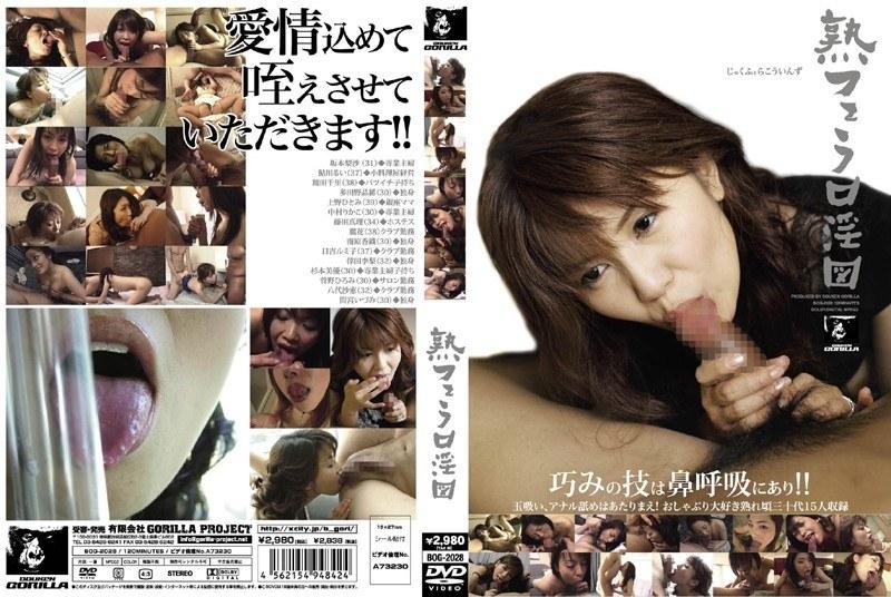 人妻、坂本梨沙出演の3P無料熟女動画像。熟フェラ口淫図