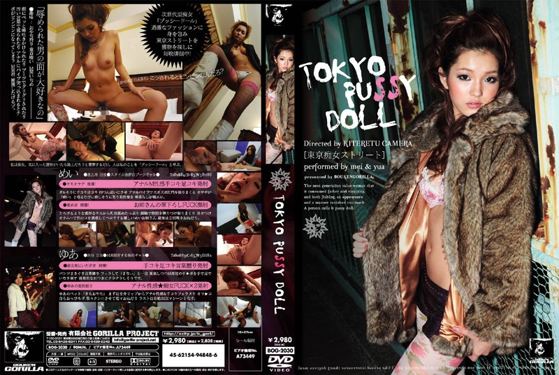 TOKYO PUSSY DOLL