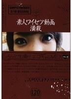 (h_006boga003)[BOGA-003] しろ〜と生撮りエロギャルMIX VOL.2 ダウンロード