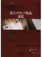 (h_006boga005)[BOGA-005] しろ〜と生撮りエロギャルMIX VOL.3 ダウンロード