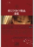 しろ〜と生撮りエロギャルMIX VOL.4