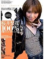 (h_006ght1011r)[GHT-1011] 桜井梨花 100% ダウンロード