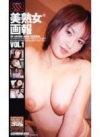 美熟女*画報 VOL.1 ダウンロード