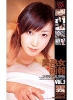 美熟女*画報 VOL.2 ダウンロード