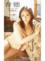 (h_006mht013)[MHT-013] 背徳〜Mの破片〜 YUKA ダウンロード
