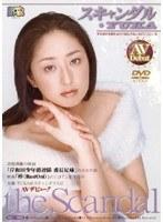 スキャンダル YUKA ダウンロード