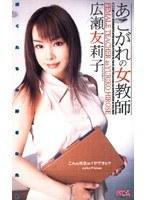「あこがれの女教師 広瀬友莉子」のパッケージ画像