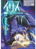 【エロアニメ】装甲騎女イリス VOLUME 03 戦士から悦虐娼婦へのエロ画像ジャケット