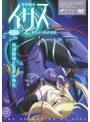 装甲騎女イリス VOLUME 03 戦士から悦虐娼婦へ