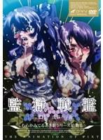 【エロアニメ】監獄戦艦 Vol.01 ~洗脳の序曲~|にじすきっ!