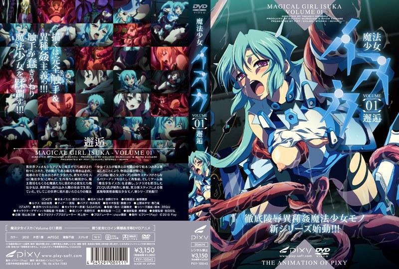 【アクション・格闘】「魔法少女イスカ ~Vol.01 邂逅~」PIXY