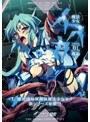 魔法少女イスカ ~Vol.01 邂逅~