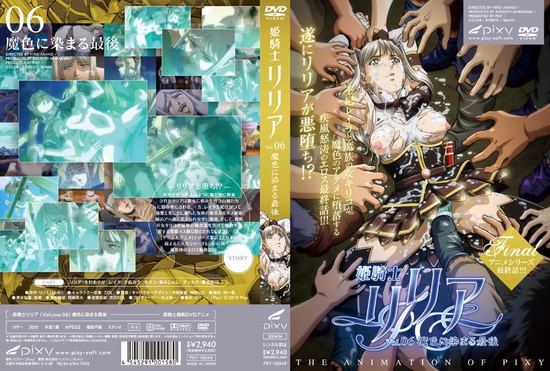 【エロアニメ 触手動画】姫騎士リリア-Vol.06-魔色に染まる最後-3P・4P