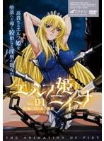 【エロアニメ】エルフ姫ニィーナ Vol.01 淫城に囚われし麗姫のエロ画像ジャケット