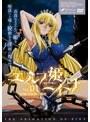 エルフ姫ニィーナ Vol.01 淫城に囚われし麗姫
