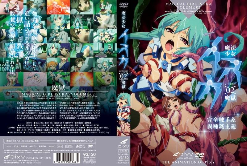 魔法少女イスカ 〜Vol.02 魔獄〜パッケージ