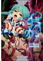 【エロアニメ】魔法少女イスカ ~Vol.02 魔獄~のエロ画像ジャケット