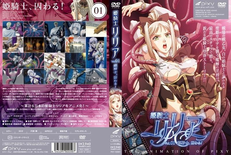 【エロアニメ 辱め動画】姫騎士リリア-Vol.01-姫騎士、囚わる!-羞恥