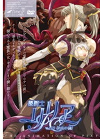 姫騎士リリア Vol.03 獣鬼の檻