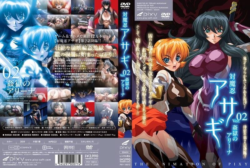 【エロアニメ 辱め動画】対魔忍アサギ-ボリューム02-姦獄のアリーナ-アクション・格闘