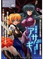 対魔忍アサギ vol.02 姦獄のアリーナ