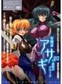 対魔忍アサギ Vol 02 姦獄のアリーナ
