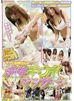 「素人ナンパ マブいお嬢さんの洗体チ○ポマッサージ」のパッケージ画像