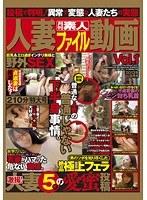 月刊素人 人妻ファイル動画 Vol.1 ダウンロード