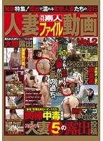 (h_021maf00003)[MAF-003] 月刊素人 人妻ファイル動画 Vol.2 ダウンロード