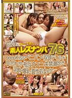 女監督ハルナの素人レズナンパ76