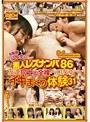 女監督ハルナの素人レズナンパ 86 友達同士で全裸ベロちゅ~イキまくり体験31